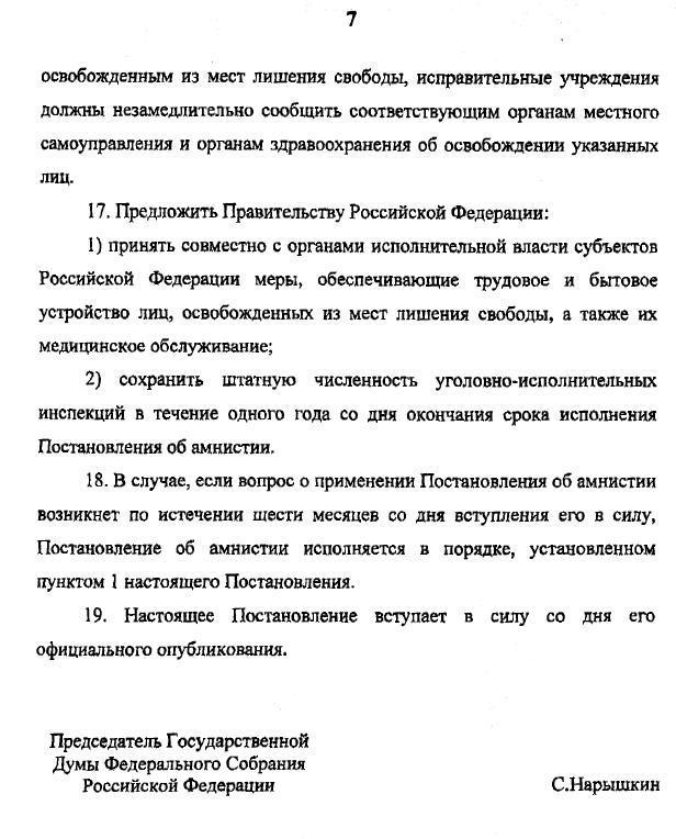 Официальный текст амнистии 2015