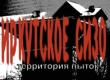 The Siberian torture factory