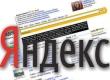 Comment on Яндекс: 5 предложений для размещения баннеров.  Поисковая система.