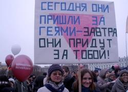 «Радужные» перспективы протеста