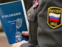 Реформу МВД поставили на «карту»